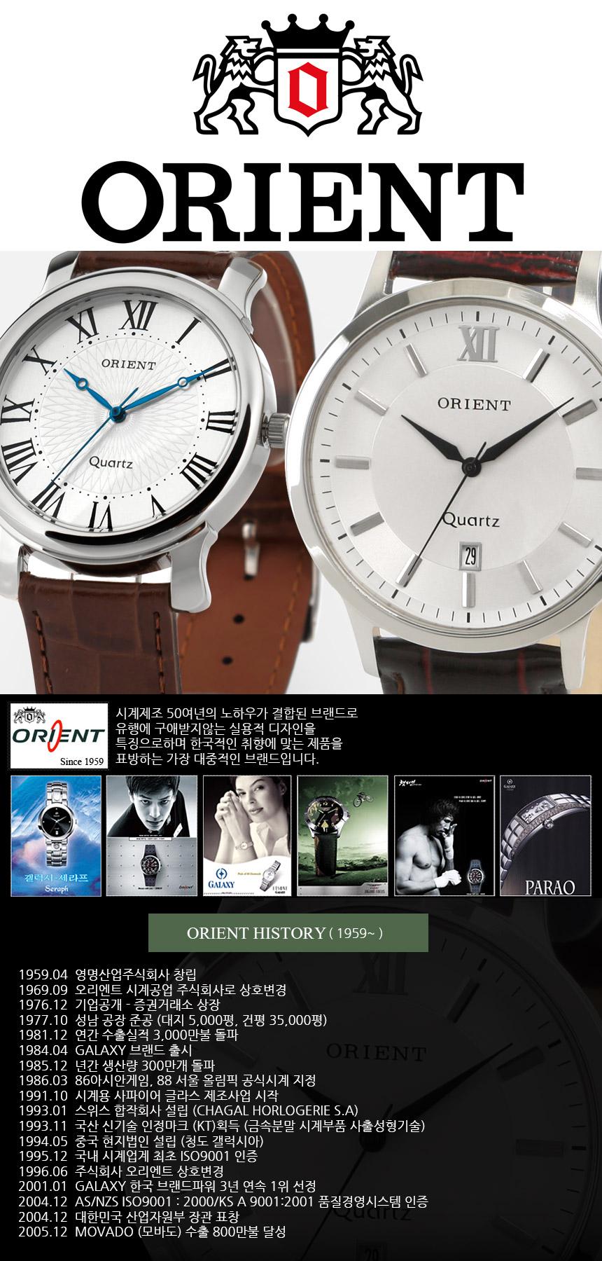 오리엔트(ORIENT) 국산 남성 가죽밴드 손목시계 OT5706WH