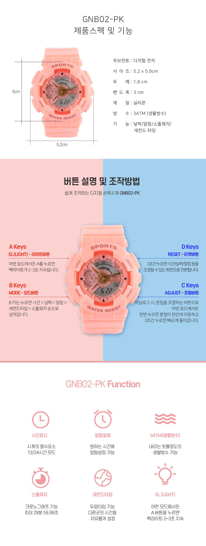 스포츠 실리콘밴드 디지털 손목시계